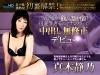 真木静乃 無修正 「中出し初裏デビュー」