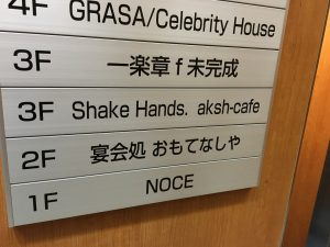 shakehands-cafe-3