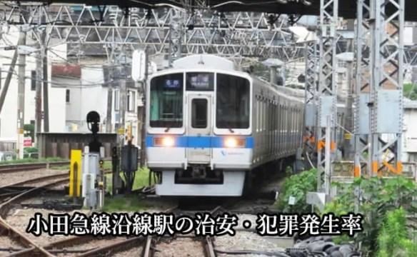 小田急線沿線で治安が良い・悪いランキング駅画像