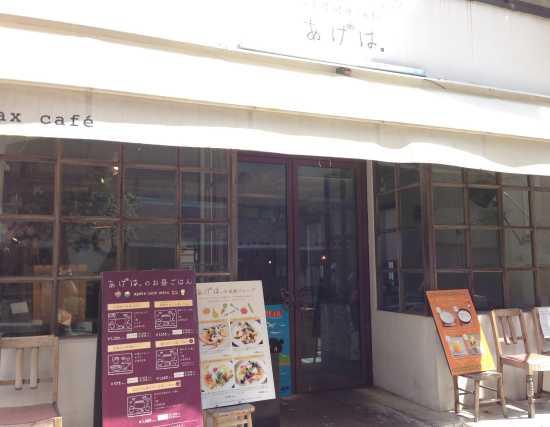 和食創作料理野菜 あげは