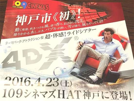 4DX神戸映画館 HAT神戸109シネマズ