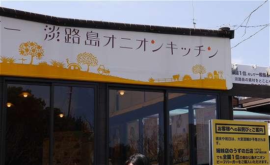 淡路島ハンバーガーショップ