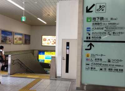 新幹線新神戸駅から元町駅の行き方