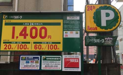 グラビティリサーチ神戸 駐車場