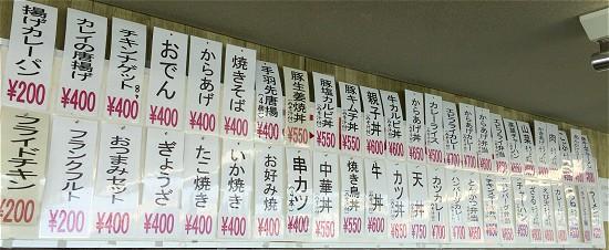 須磨海釣り公園食事メニュー