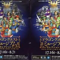 ドラゴンクエストミュージアム淡路島&堀井雄二展