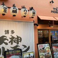 GoToEat 兵庫県