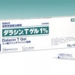 皮膚科で処方されるニキビ薬のダラシンTゲル1%って?副作用は?