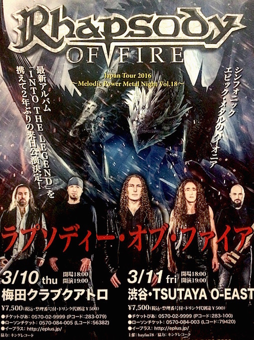RHAPSODY OF FIRE 2016年 渋谷O-EAST 感想