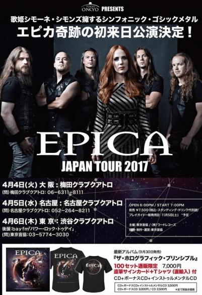 epica-%e6%9d%a5%e6%97%a5-japan-tour-2017