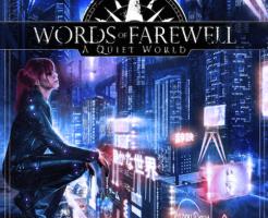 words-of-farewell-%e3%80%8ca-quiet-world%e3%80%8d