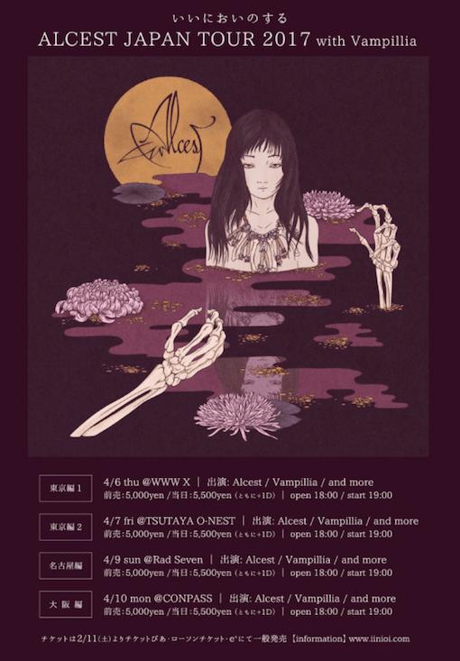 ALCEST 来日 JAPAN TOUR 2017