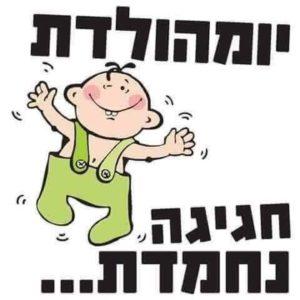 יומהולדת חגיגה נחמדת ילד רוקד קופץ משמחה