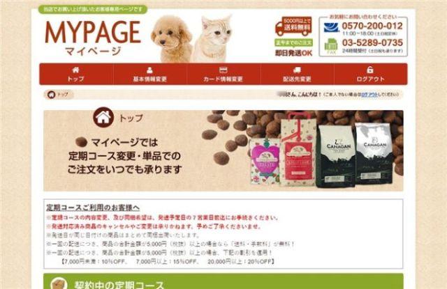 moguwan-mypage01