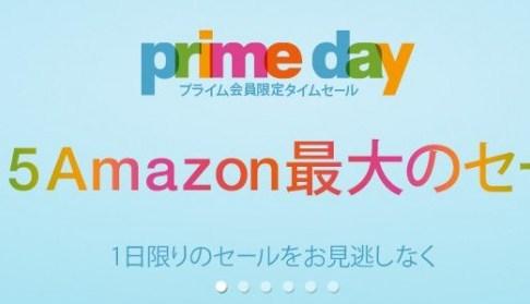 Amazon Prime Day(アマゾンプライムデイ)