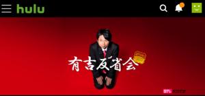 有吉反省会/ 7月14日 見逃し動画(2週間無料トライアル)はコチラ!