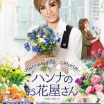 花組 ハンナのお花屋さん ポスター画像