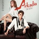 月組公演 『Arkadia -アルカディア-』ポスター画像