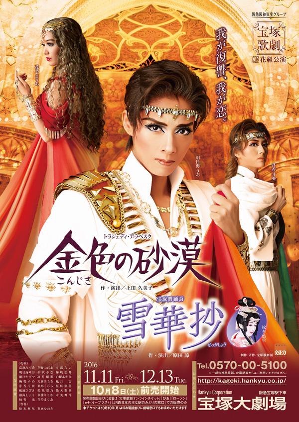 花組公演 『雪華抄』『金色の砂漠』ポスター画像