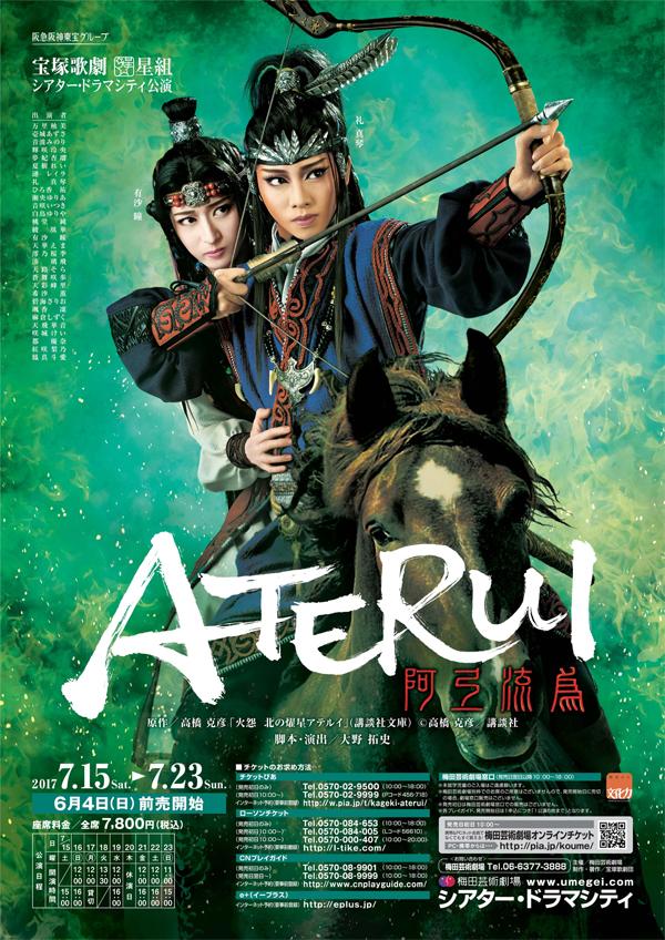 星組公演 『阿弖流為 –ATERUI–』ポスター画像