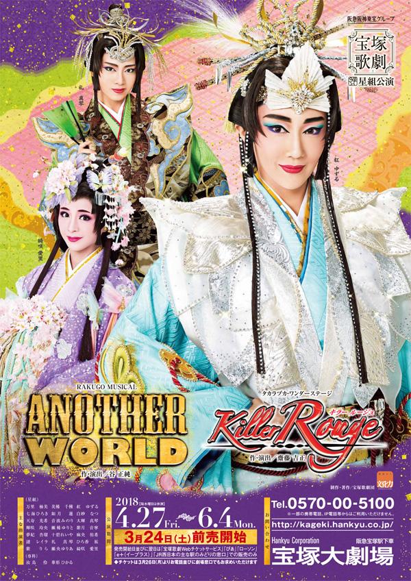 星組公演 『ANOTHER WORLD』『Killer Rouge』ポスター画像