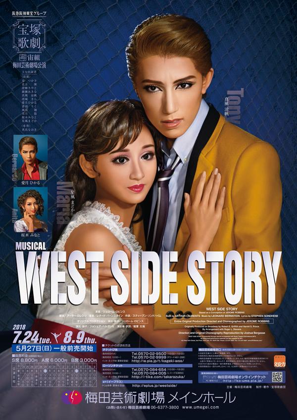 宙組「WEST SIDE STORY」ポスター画像