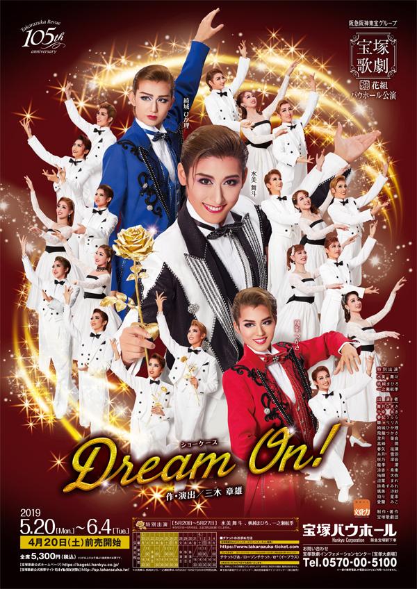 花組公演 『Dream On!』ポスター画像