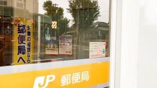 郵便局かんぽ生命