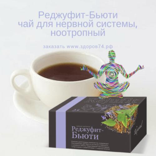 купить чай для мозгового кровообращения и ЦНС