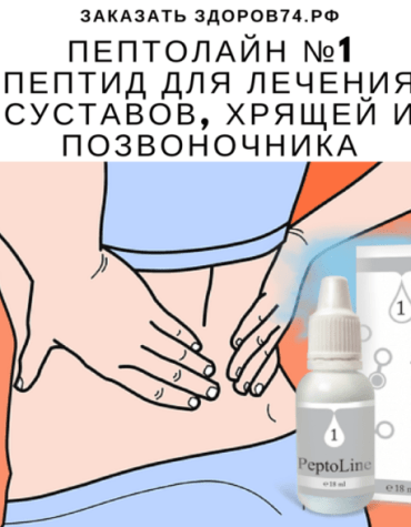 аналог Олигопептид 2 и Пептидхый комплекс №4 и сигумир для суставов, хрящей и позвоночника