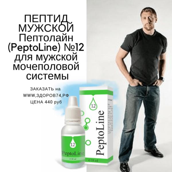 картинка где Купить пептид мужской для потенции и простаты