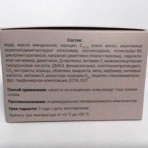 Эффективный состав крем для век ДМАЕ DMAE фото