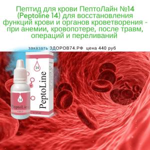 фото PeptoLine №14 для кроветворения