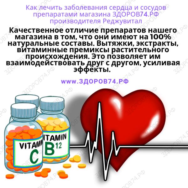 Препараты для профилактики болезней сердца и сосудов купить