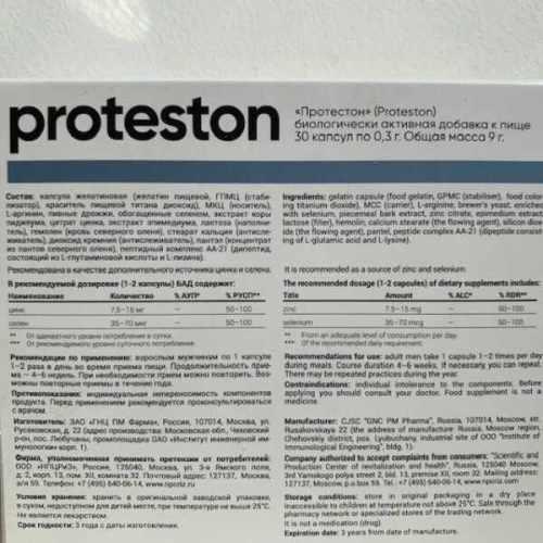Купить Proteston для мужиков БАД