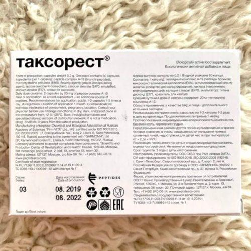 Состав пептида для легких и бронхов Таксорест
