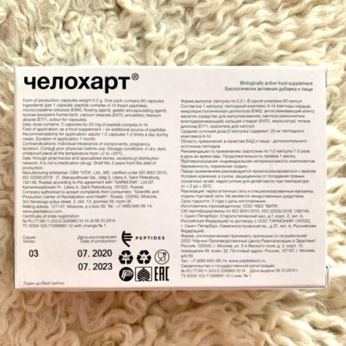 Пептиды в капсулах Челохарт