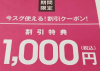 ニッセン ラッキーナンバー 1000円 2016年10月15日