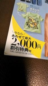 ニッセンクーポン、1000円、