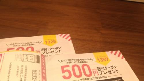 ニッセンクーポン500円割引,ニッセンクーポン,ニッセン割引,webクーポン,オンラインクーポン,最新,2018年3月