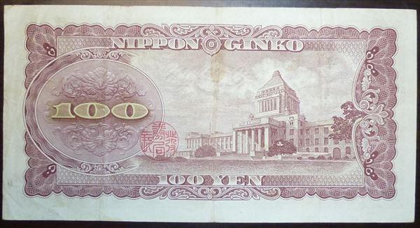 日本銀行券B號100円 板垣退助100円|日本の古銭価格一覧と種類 ...