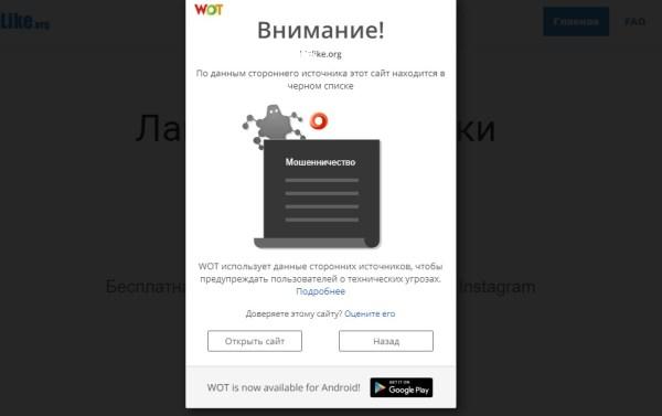 Сайт с низкой репутацией Web of Trust
