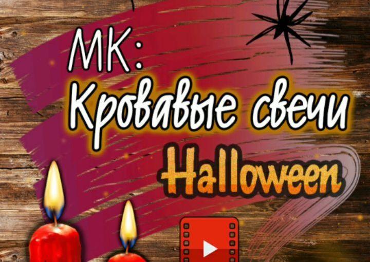 Кровавые свечи для веселого Хэллоуина!