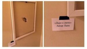 Коротко о том как замаскировать дыру в стене