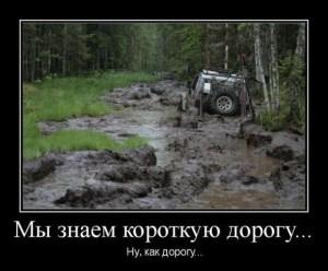 Короткая дорога = целое путешествие