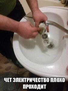 Надо промыть