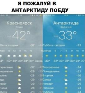 Там и то теплее