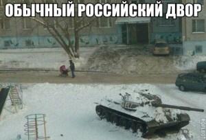 Дети гуляют , танки ездят , ничего интересного