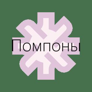 Помпоны