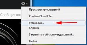 Как поменять язык в Photoshop CC